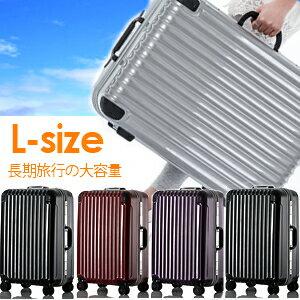 スーツケース キャリーケース キャリーバッグ Lサイズ7〜14日用 大型