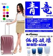 スーツケース、Mサイズ4〜8日用。HINOMOTO-JAPAN部品使用YKKファスナー超軽量モデル傷に強いマット加工、TSAロック搭載、消臭抗菌の備長炭ネーム安心の1年間保証つき&送料無料