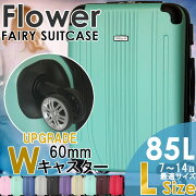 スーツケースLサイズ7〜14日用おしゃれ人気TSAロック搭載、超軽量モデル傷に強いマット加工、備長炭ネーム1年間保証&送料無料。flowerfairyシリーズ