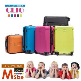 あす楽/送料無料_スーツケース!Mサイズ 4〜7日用!おしゃれで今人気のカラー!TSAロック搭載で超軽量3.4Kg!安心の1年間のメーカー保証付き! CLIO-M(クレイオ)