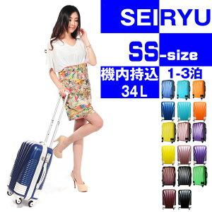 スーツケース キャリーケース キャリーバッグ 機内持ち込みスーツケース SSサイズ1〜3日用 スーツケースHINOMOTO-JAPANスーツケース