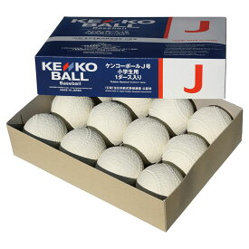 ナガセケンコー(KENKO) 軟式野球 公認球 ケンコーボール J号