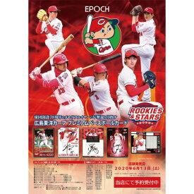 EPOCH 2020 広島東洋カープ ROOKIES & STARS