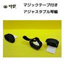 明鏡楽器 マジックテープ付きアジャスタブル琴輪 爪付き・3個1セット 1つの琴爪を複数の人と共有