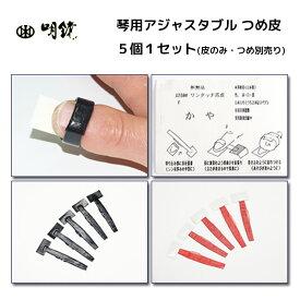 明鏡楽器 琴用アジャスタブル つめ皮 5個1セット(皮のみ・つめ別売り) 全ての指のサイズに対応 カラー:2色