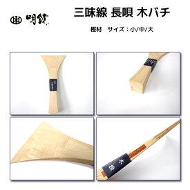明鏡楽器 三味線 長唄 木バチ 小/中/大 撥(バチ)