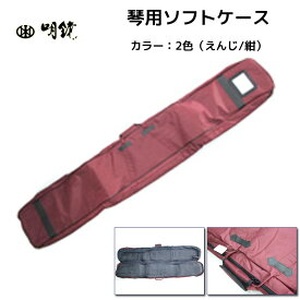 明鏡楽器 琴用ソフトケース 取っ手にマジックテープを使用し、持ち運びに便利な軽いソフトケース カラー:2色