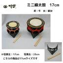 明鏡楽器 ミニ締太鼓(小) 17cm 皮:牛 台:紙台 安くても良く鳴るかわいい和楽器メーカーの締太鼓