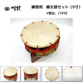 明鏡楽器 練習用 締太鼓セット(9寸) 直径:27cm 重さ:1.5kg V型台、バチ付 送料無料
