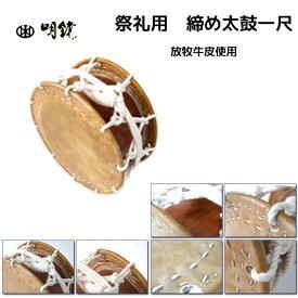 明鏡楽器 祭礼用 締め太鼓一尺 皮直径:30cm 胴直径:21.5cm 放牧牛皮使用 1尺 送料無料