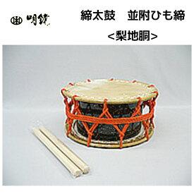 明鏡楽器 締太鼓 並附ひも締 梨地胴 並付牛皮 樹脂製 梨地塗り 送料無料