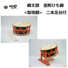 明鏡楽器 締太鼓 並附ひも締 梨地胴 二本足台セット 並付牛皮 樹脂製 梨地塗り 送料無料