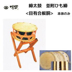 明鏡楽器 締太鼓 並附ひも締 目有合板胴 本体のみ 送料無料