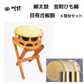 明鏡楽器 締太鼓 並附ひも締 目有合板胴 X型台セット 送料無料