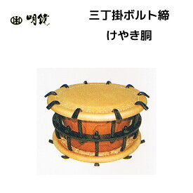 明鏡楽器 締太鼓 三丁掛ボルト締 けやき胴 代表的なボルト締めの太鼓 送料無料