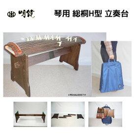 明鏡楽器 琴用 総桐H型 立奏台 桐のみ使用して作られた軽量かつ、コンパクトな立奏台 13弦用 送料無料