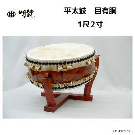 明鏡楽器 平太鼓 目有胴 1尺2寸 皮:牛皮 胴:目有材(栓)くりぬき胴 一尺二寸 送料無料