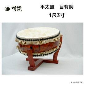 明鏡楽器 平太鼓 目有胴 1尺3寸 皮:牛皮 胴:目有材(栓)くりぬき胴 一尺三寸 送料無料