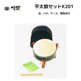 明鏡楽器 平太鼓セットK201 台の他に、バチ・ケース・教則本も付いていて初心者に最適 送料無料