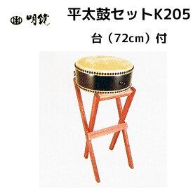 明鏡楽器 平太鼓セットK205 台の高さ72cmで、立ってたたくのに便利です 送料無料