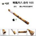 明鏡楽器 琴風尺八 合竹 103 (琴古流、都山流) 竹材を合板にした材で製作 送料無料