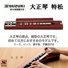 鈴木楽器製作所 大正琴 特松 / 初心者に適した箱型大正琴。ケース、ピック、調子笛、予備弦付き/ 送料無料 / スズキ SUZUKI