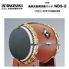 鈴木楽器製作所 長胴太鼓用消音パッド NDS-2 1尺2寸〜2尺までの長胴太鼓用 防音・消音 / スズキ SUZUKI