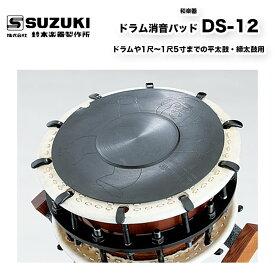 鈴木楽器製作所 ドラム消音パッド DS-12 ドラムや1尺〜1尺5寸までの平太鼓・締太鼓用 防音・消音 / スズキ SUZUKI