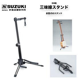 鈴木楽器製作所 三味線スタンド 折畳式スタンド 640g / スズキ SUZUKI