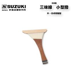 鈴木楽器製作所 三味線 小型撥 バチ 木・合成樹脂製 / スズキ SUZUKI