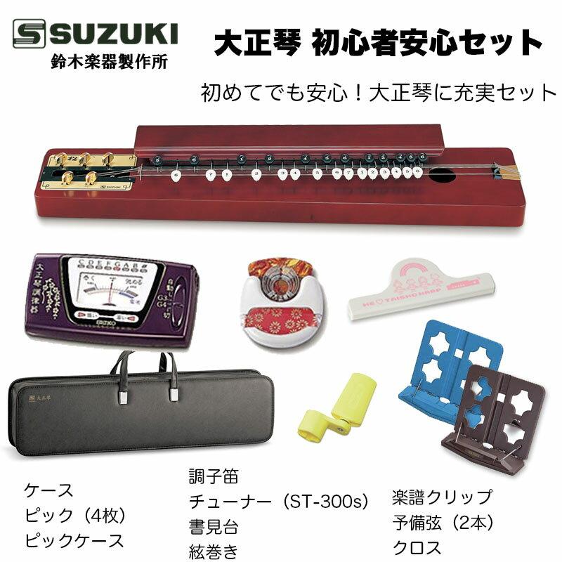 鈴木楽器製作所 大正琴 特松 / 初心者に適した箱型大正琴。チューナーやケース、教則本などの付属品充実セット/ 送料無料 / スズキ SUZUKI