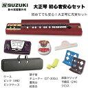 鈴木楽器製作所 大正琴 特松 / 初心者に適した箱型大正琴。チューナーやケース、クリップ、絃巻きなどの付属品充実セット/ 送料無料 / …
