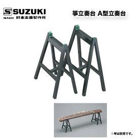 鈴木楽器製作所 箏立奏台 A型立奏台 いすに座って演奏するのにちょうど良い高さになっています。バッグが付属しています。 / スズキ SUZUKI