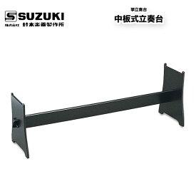 鈴木楽器製作所 箏立奏台 中板式立奏台 いすに座って演奏するのにちょうど良い高さになっています / スズキ SUZUKI / 受注生産