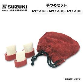 鈴木楽器製作所 箏つめセット サイズ3種類(S,M,L) 親指×1、人差指・中指共通用×2の3つのつめが1セット / スズキ SUZUKI