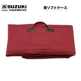 鈴木楽器製作所 六尺箏用 ソフトケース / スズキ SUZUKI