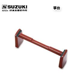 鈴木楽器製作所 箏台 / スズキ SUZUKI / 受注生産