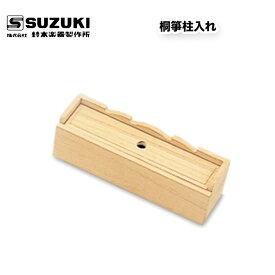 鈴木楽器製作所 桐箏柱入れ 桐製 座奏時の箏台としてもご使用いただけます。 / スズキ SUZUKI