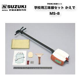 鈴木楽器製作所 学校用三味線セット かえで MS-8 音色・耐久性・コストパフォーマンス。三拍子揃った教育用に理想的な三味線 送料無料 / スズキ SUZUKI