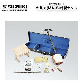 鈴木楽器製作所 学校用三味線セット かえで(MS-8)特製セット かえでセットに三味線用ハードケースやすかし見台などを加えた特製セット 送料無料 / スズキ SUZUKI