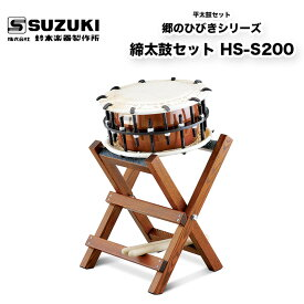 鈴木楽器製作所 郷のひびきシリーズ 締太鼓セット HS-S200 学校用和太鼓セット 太鼓、太鼓台、バチのフルセット / 送料無料 / スズキ SUZUKI