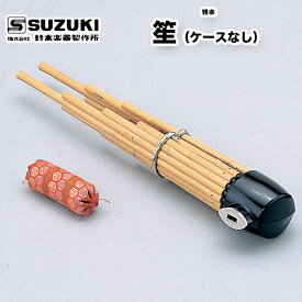 鈴木楽器製作所 笙(しょう) ケース別売 材質:白竹乱節(頭:合成樹脂製) スズキ 和楽器 雅楽 送料無料
