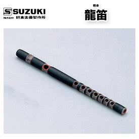 鈴木楽器製作所 龍笛(りゅうてき) 材質:合成樹脂製、錦袋付 スズキ 和楽器 雅楽