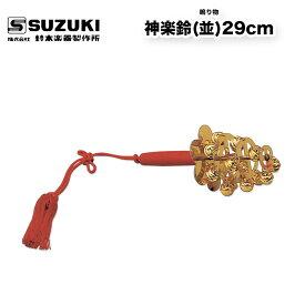 鈴木楽器製作所 神楽鈴(並)29cm かぐらすず スズキ 和楽器