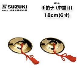 鈴木楽器製作所 手拍子 (中重目)18cm(6寸) ちゃっぱ 祭囃子 スズキ 和楽器