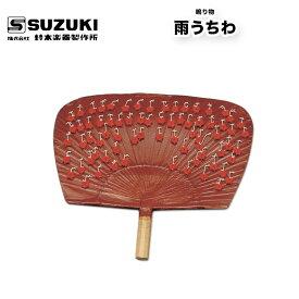 鈴木楽器製作所 雨うちわ 雨団扇 黒御簾音楽 スズキ 和楽器