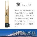 笙(しょう) 雅楽 本竹製 主に和音奏 に使われる和楽器 リードはトンボ楽器製 送料無料