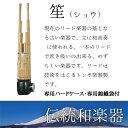 笙(しょう) 雅楽 本竹製 専用ハードケース・専用錦織袋付 主に和音奏 に使われる和楽器 リードはトンボ楽器製 送料無料