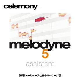 Melodyne 5 Assistant(メロダイン5アシスタント) パッケージ版 日本語PDFマニュアルと解説動画が入った4GBのUSBメモリ付き 国内正規品