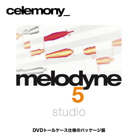 Melodyne 5 Studio(メロダイン5スタジオ) パッケージ版 日本語PDFマニュアルと解説動画が入った4GBのUSBメモリ付き 国内正規品